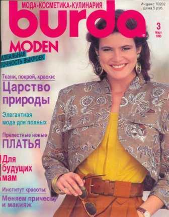 Журнал BURDA MODEN 1990 3