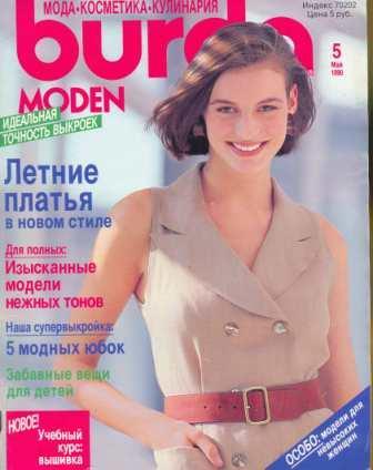 Журнал BURDA MODEN 1990 5