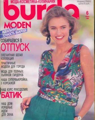 Журнал BURDA MODEN 1990 6