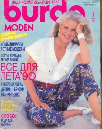 Журнал BURDA MODEN 1990 7