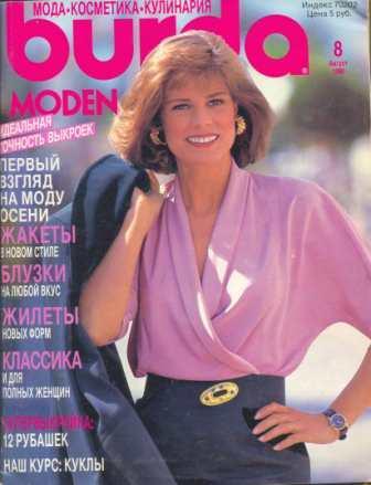 Журнал BURDA MODEN 1990 8