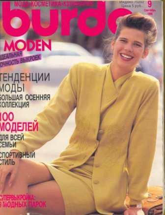 Журнал BURDA MODEN 1990 9