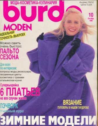 Журнал BURDA MODEN 1990 10