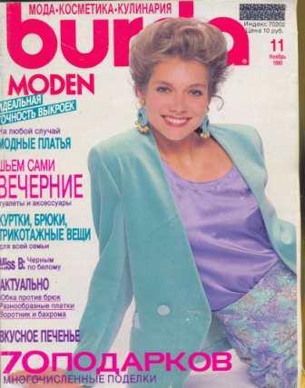 Журнал BURDA MODEN 1990 11