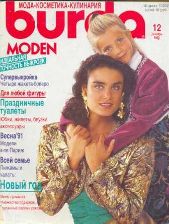 Журнал BURDA MODEN 1990 12