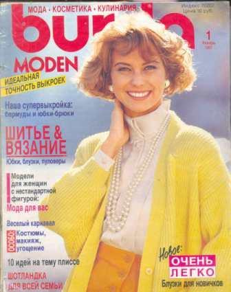 Журнал BURDA MODEN 1991 1