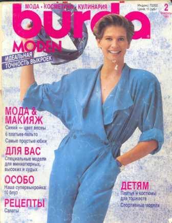 Журнал BURDA MODEN 1991 2