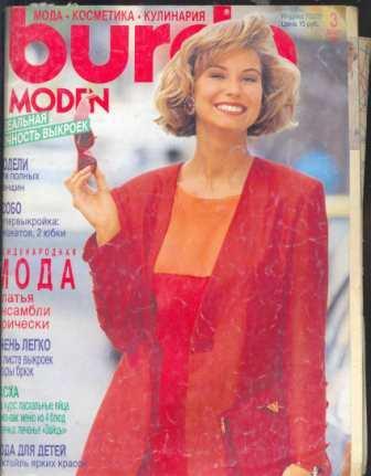 Журнал BURDA MODEN 1991 3