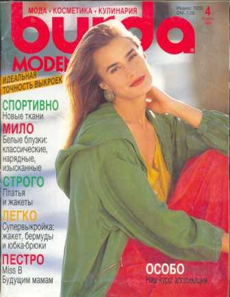 Журнал BURDA MODEN 1991 4