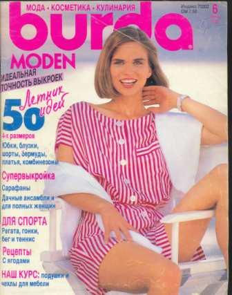 Журнал BURDA MODEN 1991 6