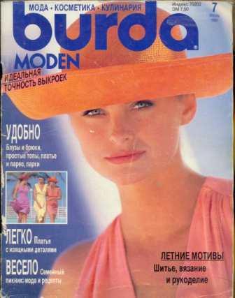 Журнал BURDA MODEN 1991 7