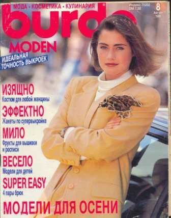 Журнал BURDA MODEN 1991 8