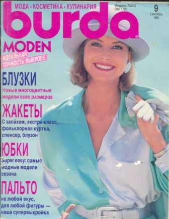 Журнал BURDA MODEN 1991 9