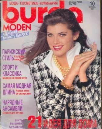 Журнал BURDA MODEN 1991 10