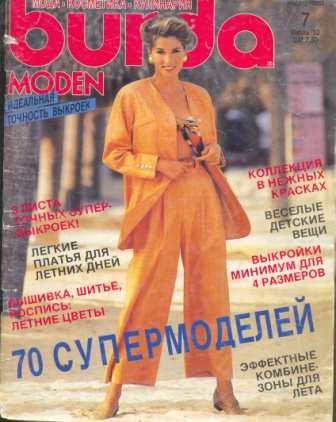 Журнал Burda Moden 1992 7