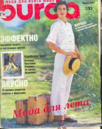 Журнал Burda Moden 1993 7