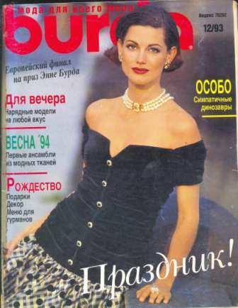 Журнал Burda Moden 1993 12