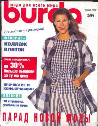 Журнал Burda Moden 1994 2