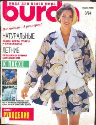 Журнал Burda Moden 1994 3