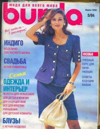 Журнал Burda Moden 1994 5