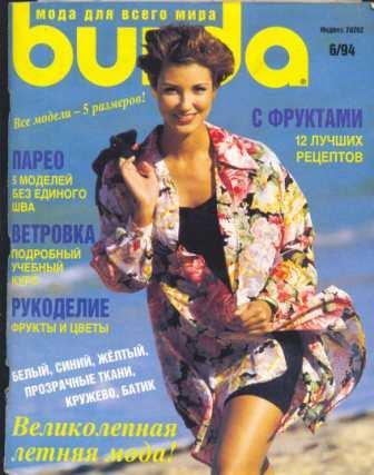 Журнал Burda Moden 1994 6
