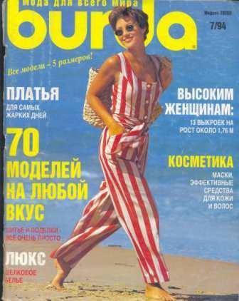 Журнал Burda Moden 1994 7