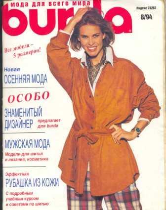Журнал Burda Moden 1994 8