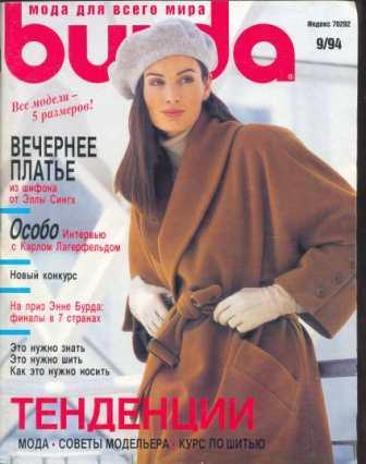 Журнал Burda Moden 1994 9
