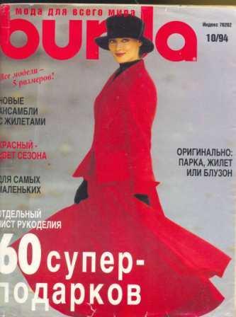 Журнал Burda Moden 1994 10