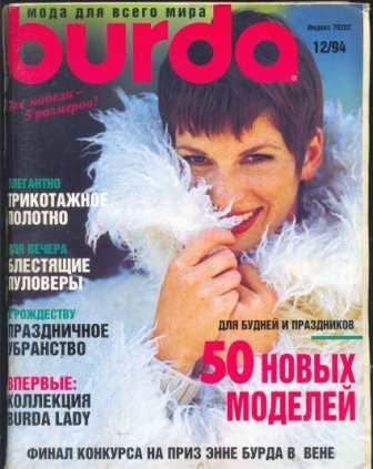 Журнал Burda Moden 1994 12