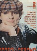 Модели сезона 1980-81 №2 (47) зима-весна
