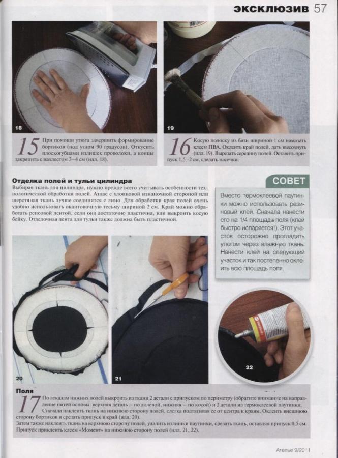 Как сделать шляпу котелок  мастер класс