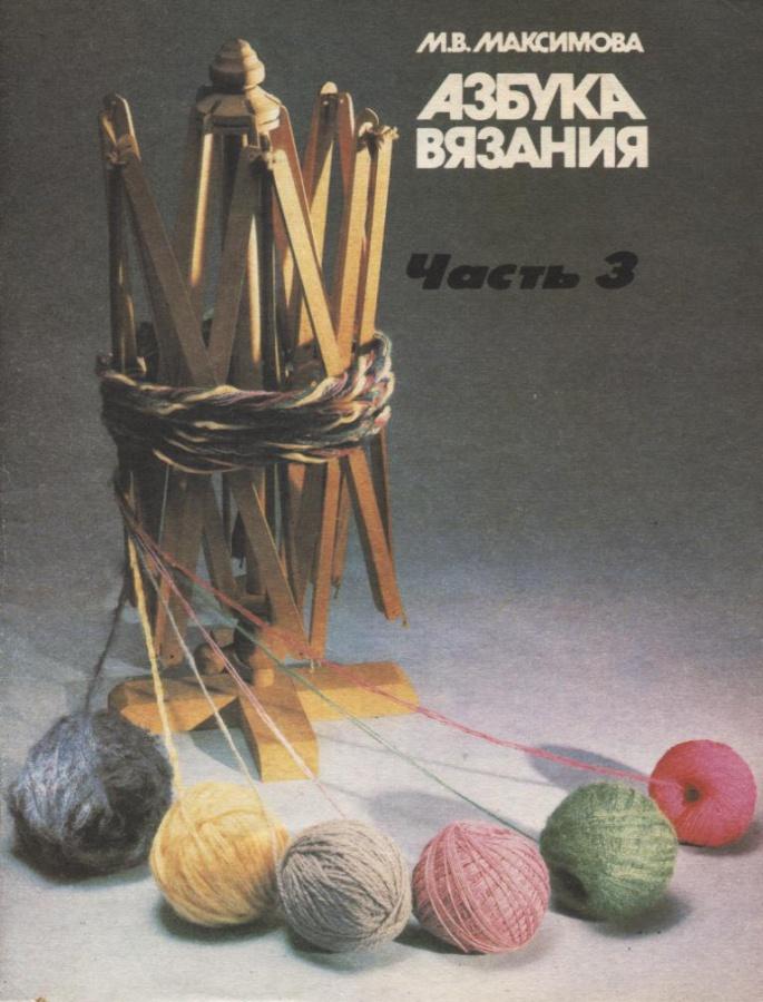 М.максимова-азбука вязания