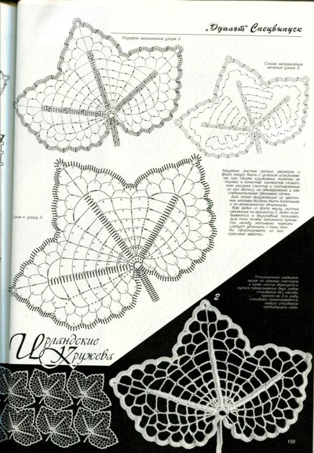 Листья в ирландском кружеве схемы