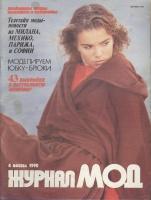 Журнал МОД (186) 1990 №4