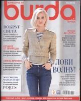 BURDA (БУРДА) 2014 10 (октябрь)
