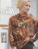 Журнал МОД (526) 2009 3
