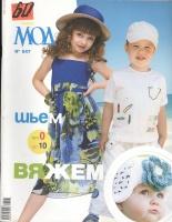 Журнал МОД (547) 2011 3,4 шьем, вяжем для детей