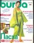 BURDA (БУРДА) 1995 03 (март)