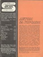 SILUETT 1977 (15) для детей