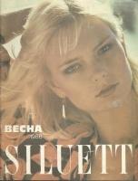 SILUETT 1985 4 (93) весна (1986 на обложке)