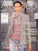 Журнал АТЕЛЬЕ 2009 09
