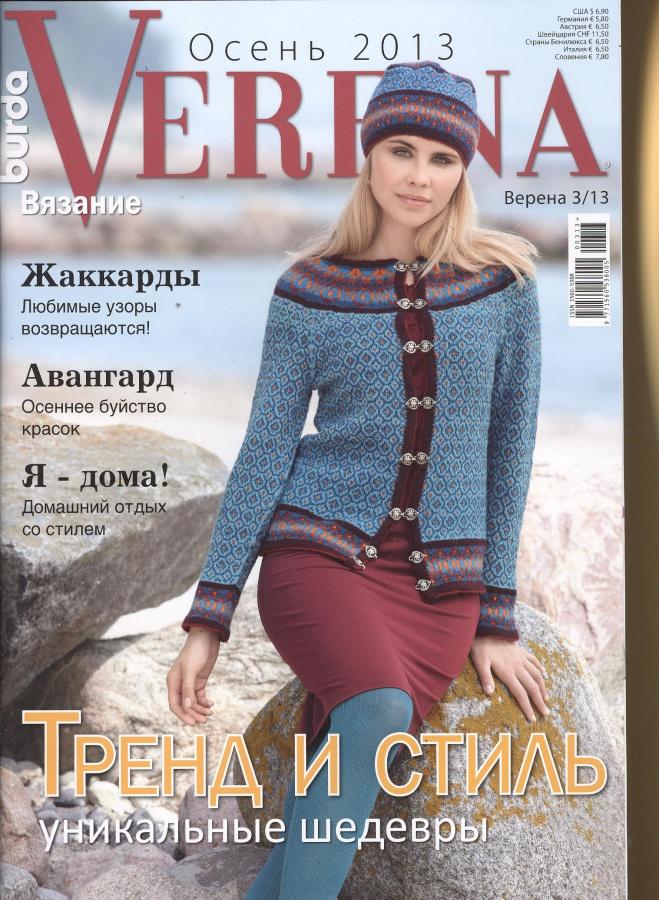 журнал susana вязание.