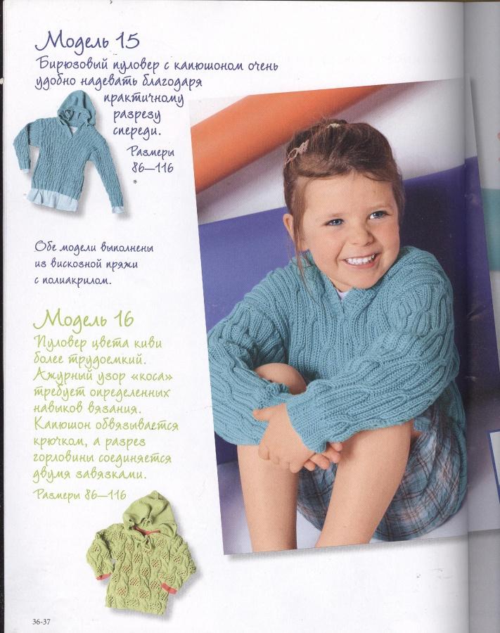 Вязание детям мода 2018 12