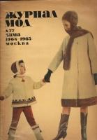 Журнал МОД (077) 1964-65 4 зима