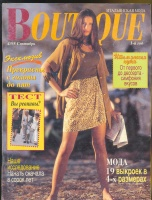 LA MIA Boutique №04 1995