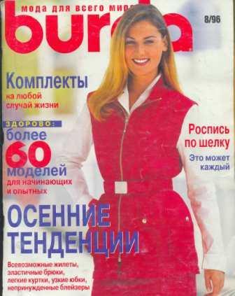 Журнал Burda Moden 1996 8