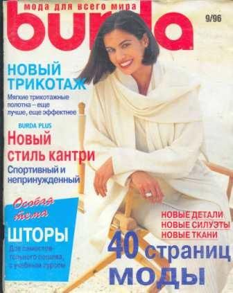 Журнал Burda Moden 1996 9