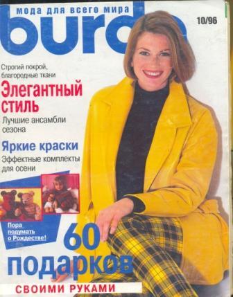 Журнал Burda Moden 1996 10