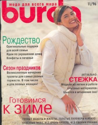 Журнал Burda Moden 1996 11